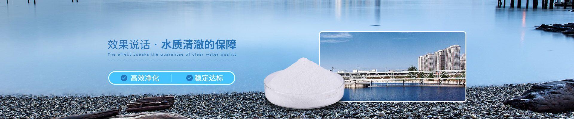 俊三聚丙烯酰胺-效果说话 · 水质清澈的保障