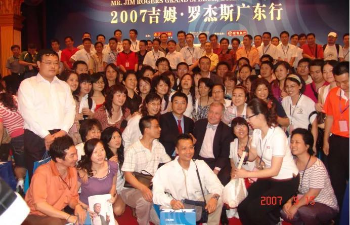 2007吉姆罗杰斯广东行