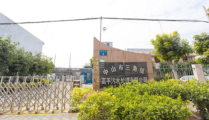 高平污水厂使用聚丙烯酰胺增稠剂案例