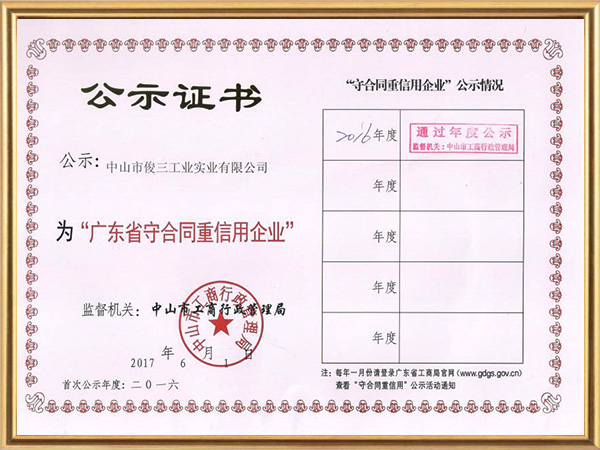 中山俊三-2016年守合同重信用证书