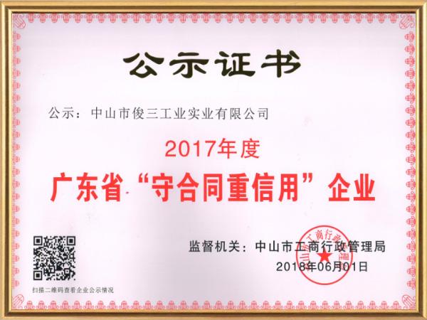 俊三-2017年守合同重信用证书