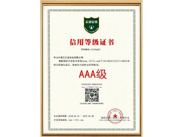 俊三-2017年信用等级证书