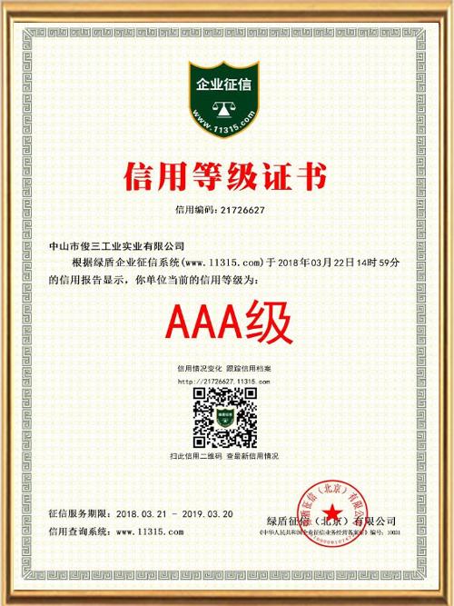 中山俊三-2017年信用等级证书