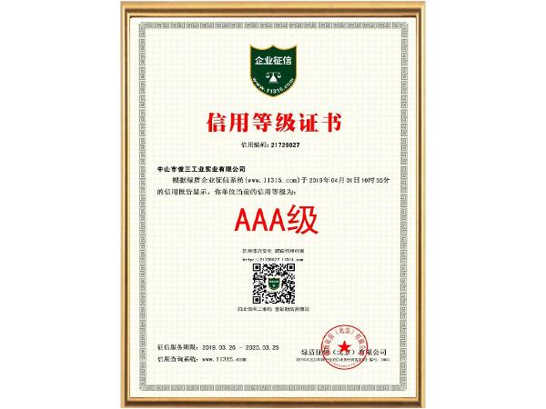 俊三-2018年信用等级证书