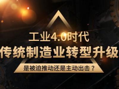 """""""世界第一""""的中国制造业,为什么还要向服务业学习转型?【D16】"""