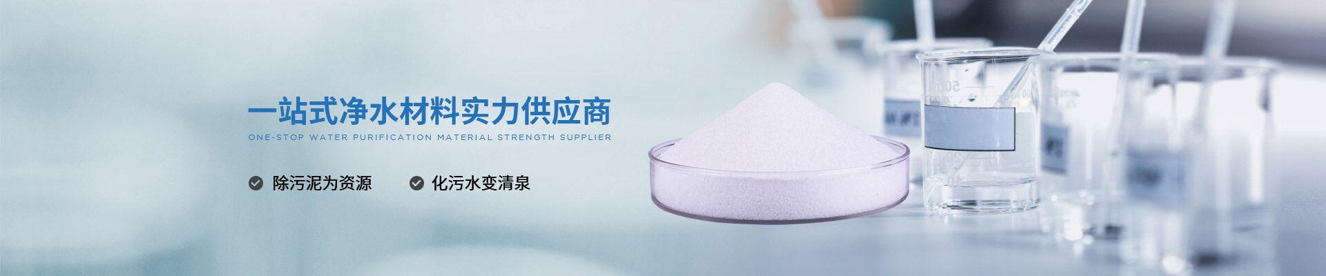 俊三——污水处理药剂-一站式净水材料实力供应商