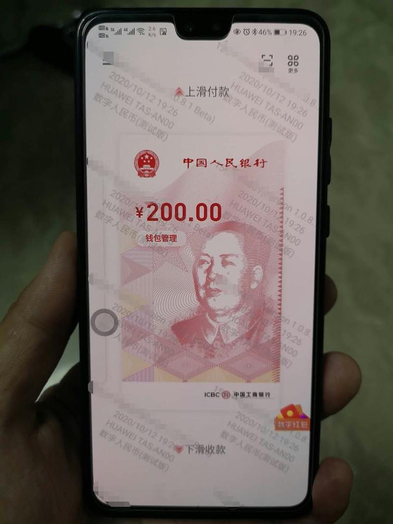 数字人民币3