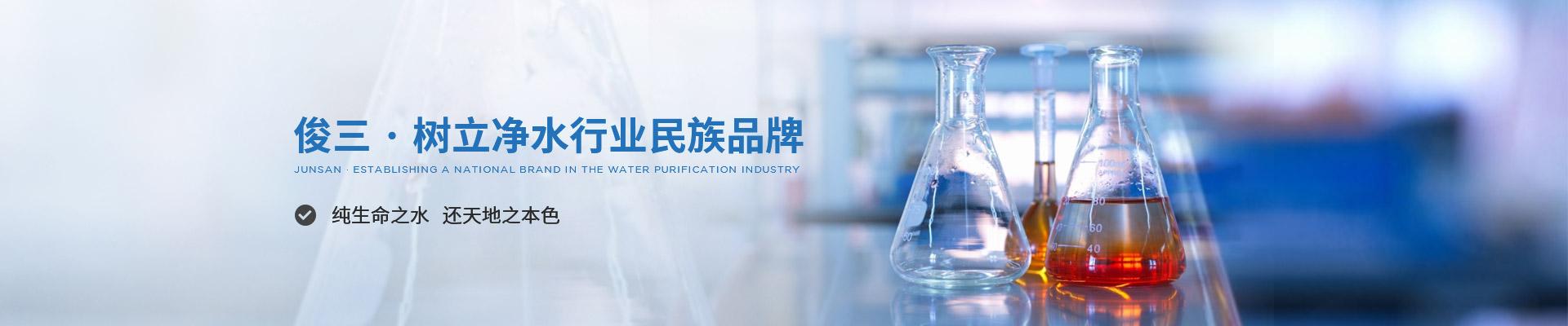 俊三 · 树立净水行业民族品牌