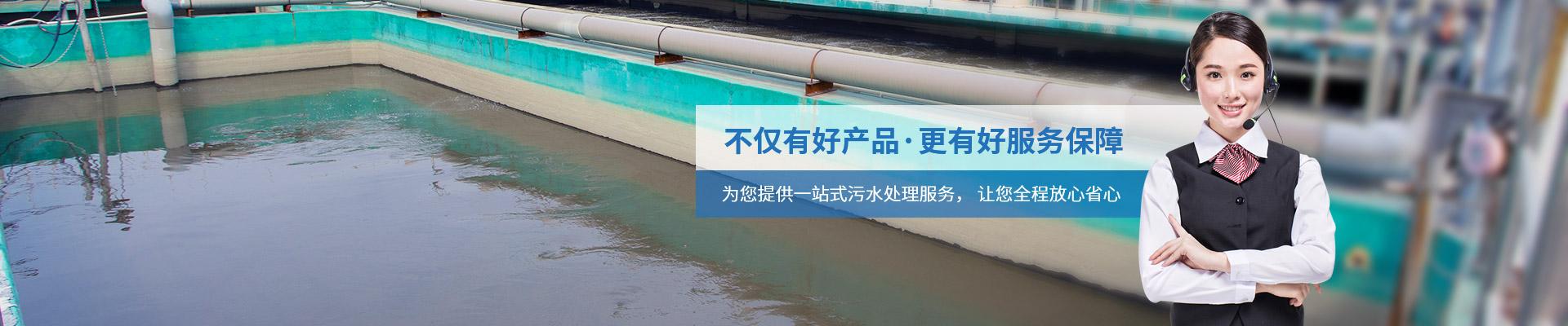 俊三-为您提供一站式污水处理服务, 让您全程放心省心