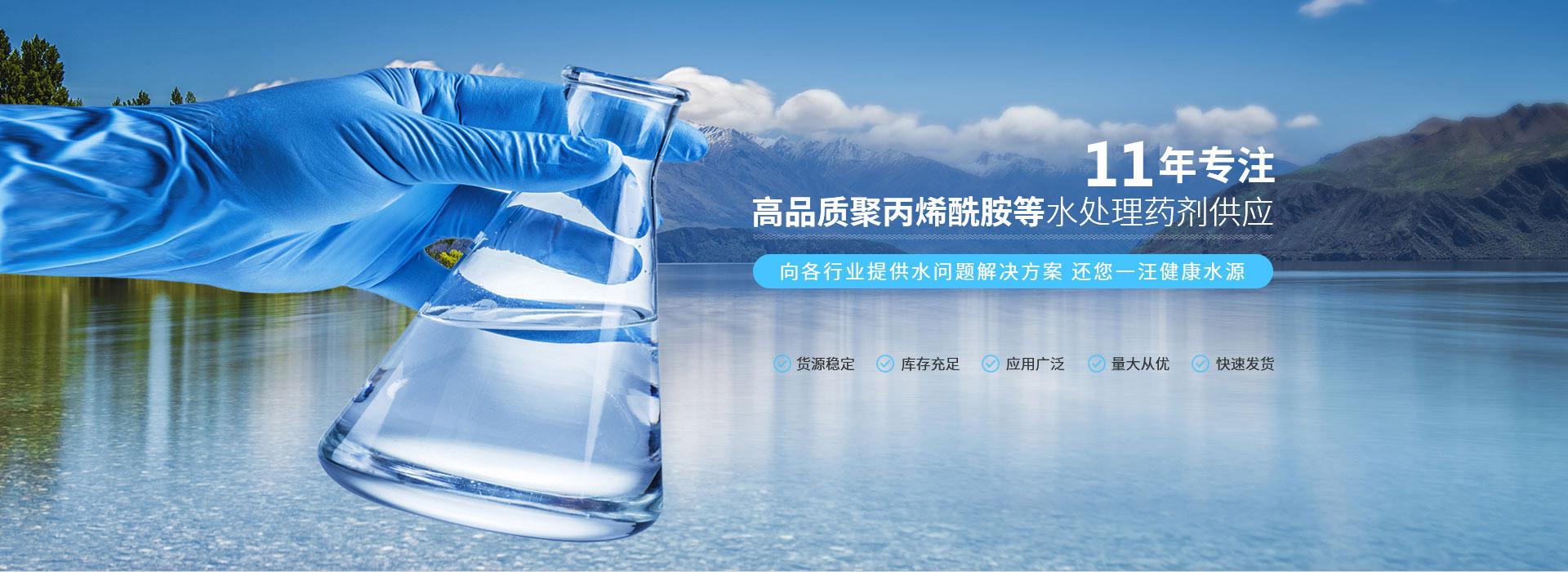 俊三-22年专注高品质聚丙烯酰胺等水处理药剂供应